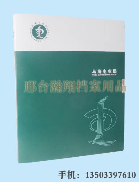 电力档案盒-邢台瀚翔档案用品有限公司